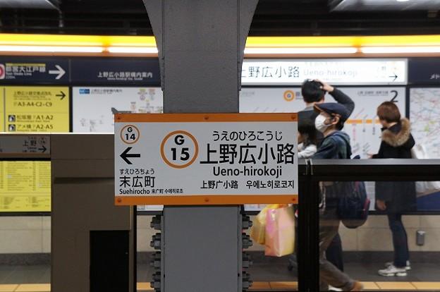G15 上野広小路
