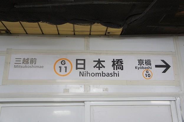 G11 日本橋