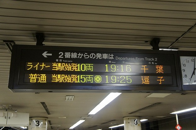Photos: 総武地下2番線電光掲示板