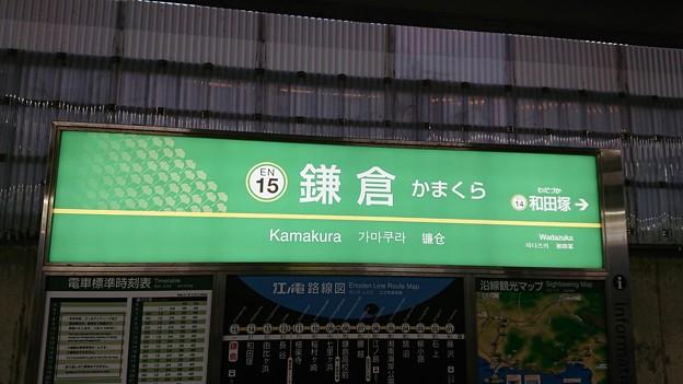 EN15 鎌倉