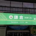 Photos: EN15 鎌倉