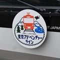 Photos: 東京アドベンチャーラインヘッドマーク