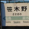 Photos: 笹木野