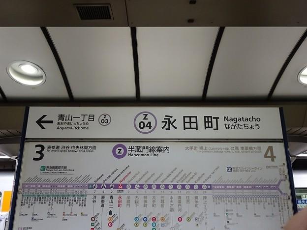 Z04 永田町