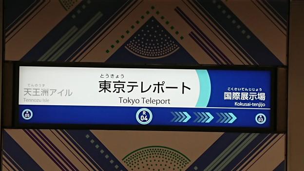 R04 東京テレポート