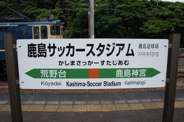 鹿島サッカースタジアム