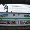 Photos: 竜王