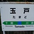 Photos: 玉戸