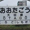 Photos: 大田郷