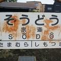 Photos: 宗道