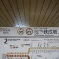 Photos: Y02 F02 地下鉄成増