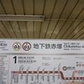 Photos: Y03 F03 地下鉄赤塚