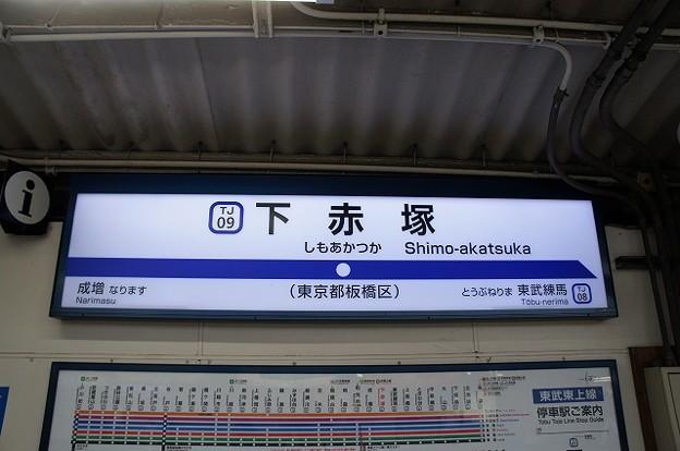 TJ09 下赤塚