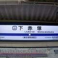Photos: TJ09 下赤塚