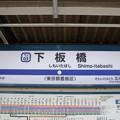 Photos: TJ03 下板橋