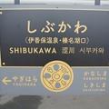 Photos: 渋川