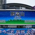 Photos: 野辺山