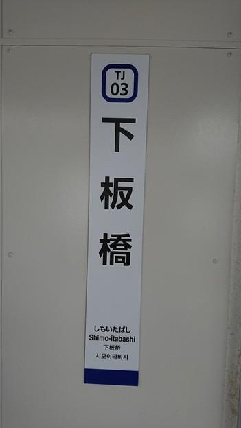 TJ03 下板橋