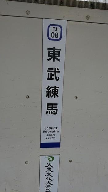 TJ08 東武練馬