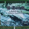 Photos: 信濃川島