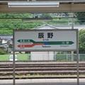 Photos: 辰野
