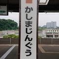 Photos: かしまじんぐう