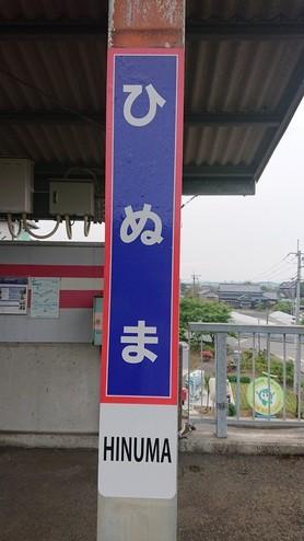 Photos: ひぬま