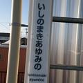 Photos: いしのまきあゆみの