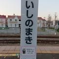 Photos: いしのまき