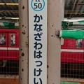 Photos: KK50 かなざわはっけい