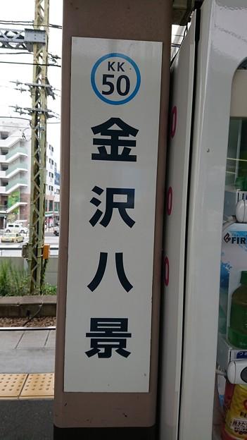 KK50 金沢八景