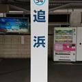 Photos: KK54 追浜
