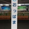 Photos: KK54 おっぱま