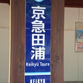 Photos: KK55 京急田浦