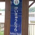 Photos: KK55 けいきゅうたうら
