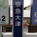 Photos: KK62 京急大津