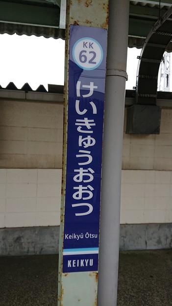 Photos: KK62 けいきゅうおおつ
