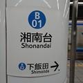 Photos: B01 湘南台