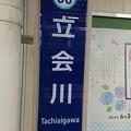 KK06 立会川