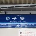 Photos: KK33 子安