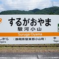 CB08 駿河小山