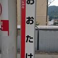Photos: おおたけ