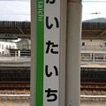Photos: かいたいち