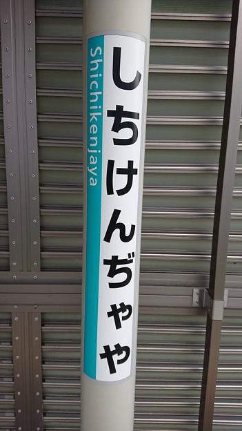 Photos: しちけんぢゃや