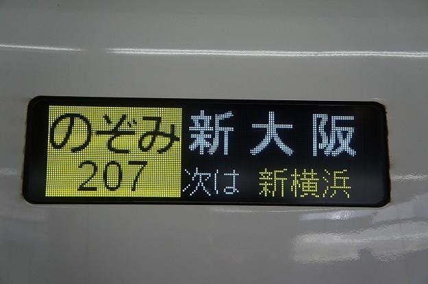 のぞみ 新大阪