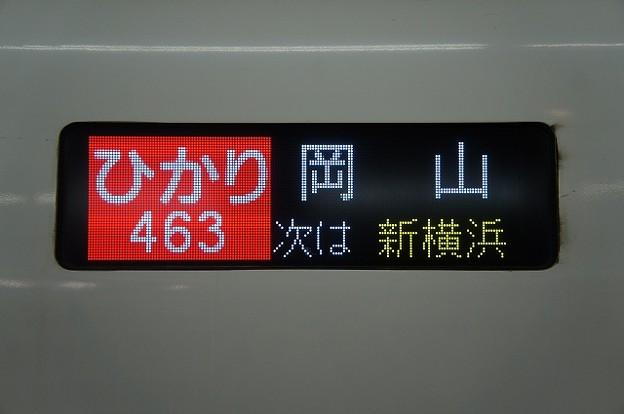 ひかり 岡山