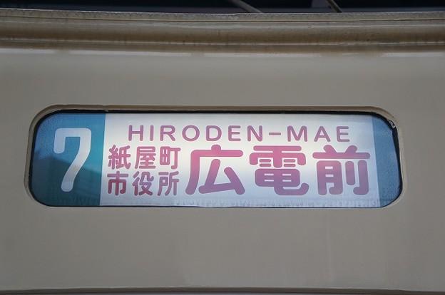 7 広電前