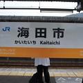 Photos: 海田市