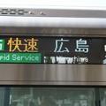 Photos: 快速 広島