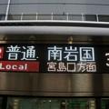 Photos: 普通 南岩国